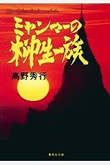 【カラー版】ミャンマーの柳生一族 (集英社文庫) Kindle版