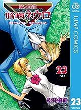 表紙: 魔人探偵脳噛ネウロ モノクロ版 23 (ジャンプコミックスDIGITAL) | 松井優征