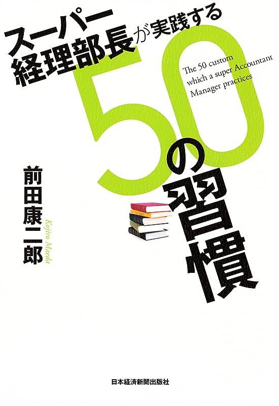 クリークプリーツフロントスーパー経理部長が実践する50の習慣