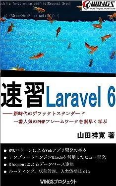 Quick Master Laravel 6 Sokushu (Japanese Edition)