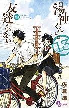表紙: 湯神くんには友達がいない(13) (少年サンデーコミックス)   佐倉準