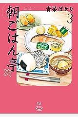 朝ごはん亭(3) (思い出食堂コミックス) Kindle版