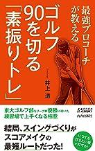 表紙: 最強プロコーチが教える ゴルフ 90を切る「素振りトレ」   井上 透