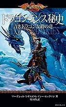 表紙: ドラゴンランス秘史 青きドラゴン女卿の竜 | マーガレット・ワイス