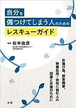 表紙: 自分を傷つけてしまう人のためのレスキューガイド | 松本俊彦