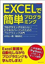 表紙: EXCELで簡単プログラミング プログラミングを知らないビジネスパーソンのためのプログラミング入門 | 小川 公一郎