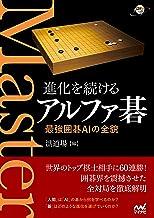 表紙: 進化を続けるアルファ碁 最強囲碁AIの全貌 (囲碁人ブックス) | 洪道場(編著)