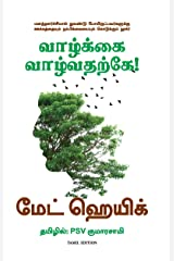 Reasons to Stay Alive (Tamil) (Tamil Edition) Kindle Edition
