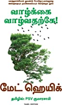 Reasons to Stay Alive (Tamil) (Tamil Edition)