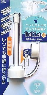 携帯 シャワー トイレ ペットボトル で 携帯 トイレ 清潔/簡単 (いつでも手軽に持ち歩き ペットボトル で おしり を綺麗に) KKB-801