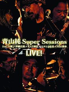 青山純Super Sessions feat.今剛×伊藤広規×KAZ南沢×エルトン永田×Mac清水 LIVE!