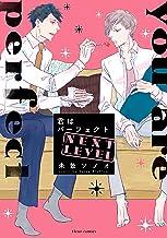 表紙: 君はパーフェクト NEXT LEVEL【電子特典付き】 (フルールコミックス) | 未散 ソノオ