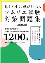 表紙: 覚えやすく、学びやすい、ソムリエ試験対策問題集 2020年度版<赤シートなしバージョン> | 藤代 美穂