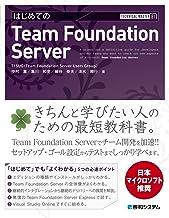 表紙: TECHNICAL MASTER はじめてのTeam Foundation Server   中村薫