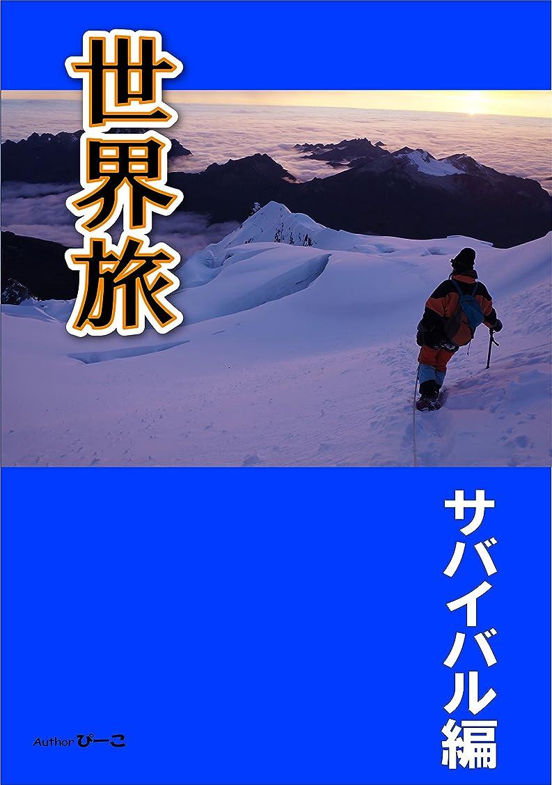 綺麗な専ら羨望世界旅 サバイバル編