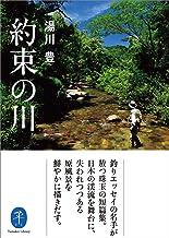 表紙: ヤマケイ文庫 約束の川 | 湯川 豊