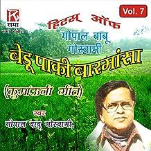 Siya Ram Bhjo (Kumauoni Bhajan-Geetanjali)