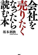 表紙: 会社を売りたくなったら読む本 | 坂本 利秋