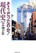 表紙: そうだったのか! 現代史パート2 (集英社文庫) | 池上彰