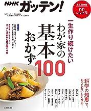 表紙: NHKガッテン! 一生作り続けたいわが家の基本おかず100   NHK科学・環境番組部
