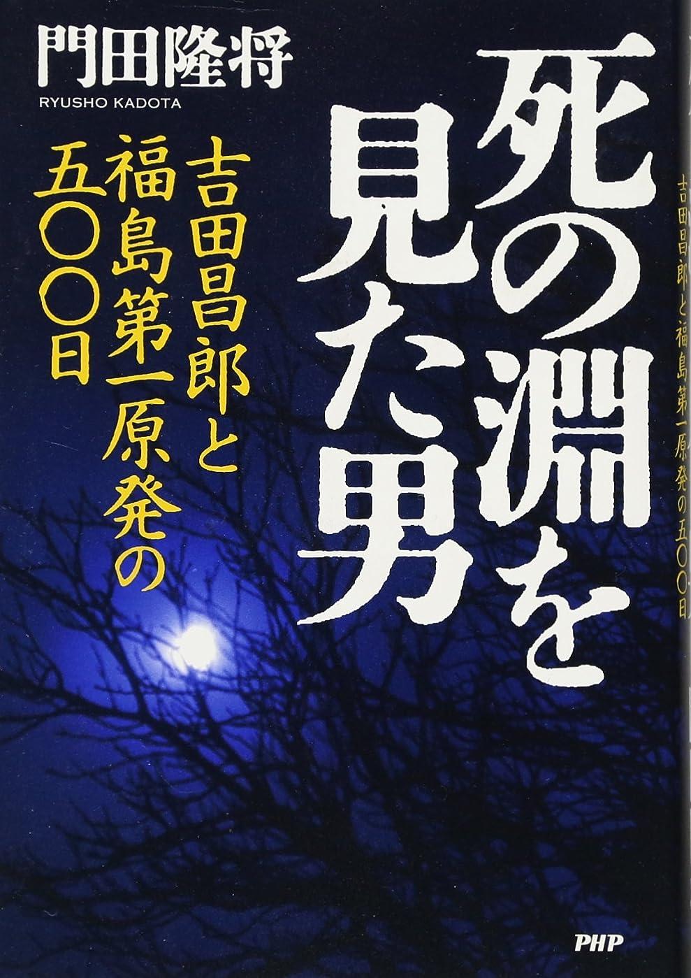 火山学レベル家族死の淵を見た男 吉田昌郎と福島第一原発の五〇〇日