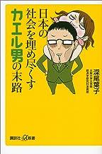 表紙: 日本の社会を埋め尽くすカエル男の末路 (講談社+α新書) | 深尾葉子