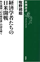 表紙: 経済学者たちの日米開戦―秋丸機関「幻の報告書」の謎を解く―(新潮選書) | 牧野邦昭