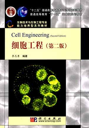 """""""十二五""""普通高等教育本科国家级规划教材·普通高等教育""""十一五""""国家级规划教材·生物技术与生物工程专业能力培养型系列教材:细胞工程(第2版)"""