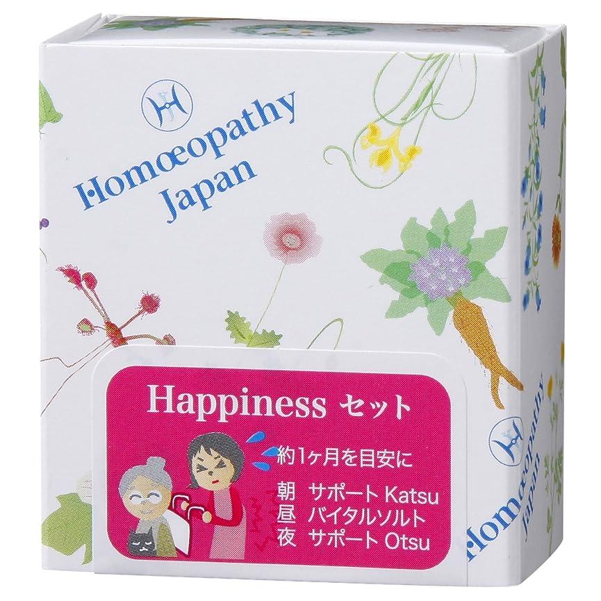 時制靄怠けたホメオパシージャパンレメディー Happinessセット