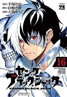 ヤング ブラック・ジャック(16)完 (ヤングチャンピオン・コミックス)