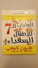 The 7 habits of happy kids العادات ال 7 للأطفال السعداء