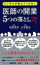 表紙: コンサルが教えてくれない 医師の開業5つの落とし穴 | 田浦俊栄