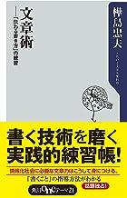 表紙: 文章術 ―「伝わる書き方」の練習 (角川oneテーマ21) | 樺島 忠夫