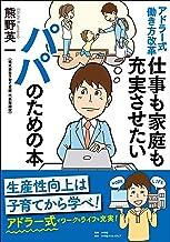 表紙: アドラー式働き方改革 仕事も家庭も充実させたいパパのための本 (小学館クリエイティブ) | 熊野英一