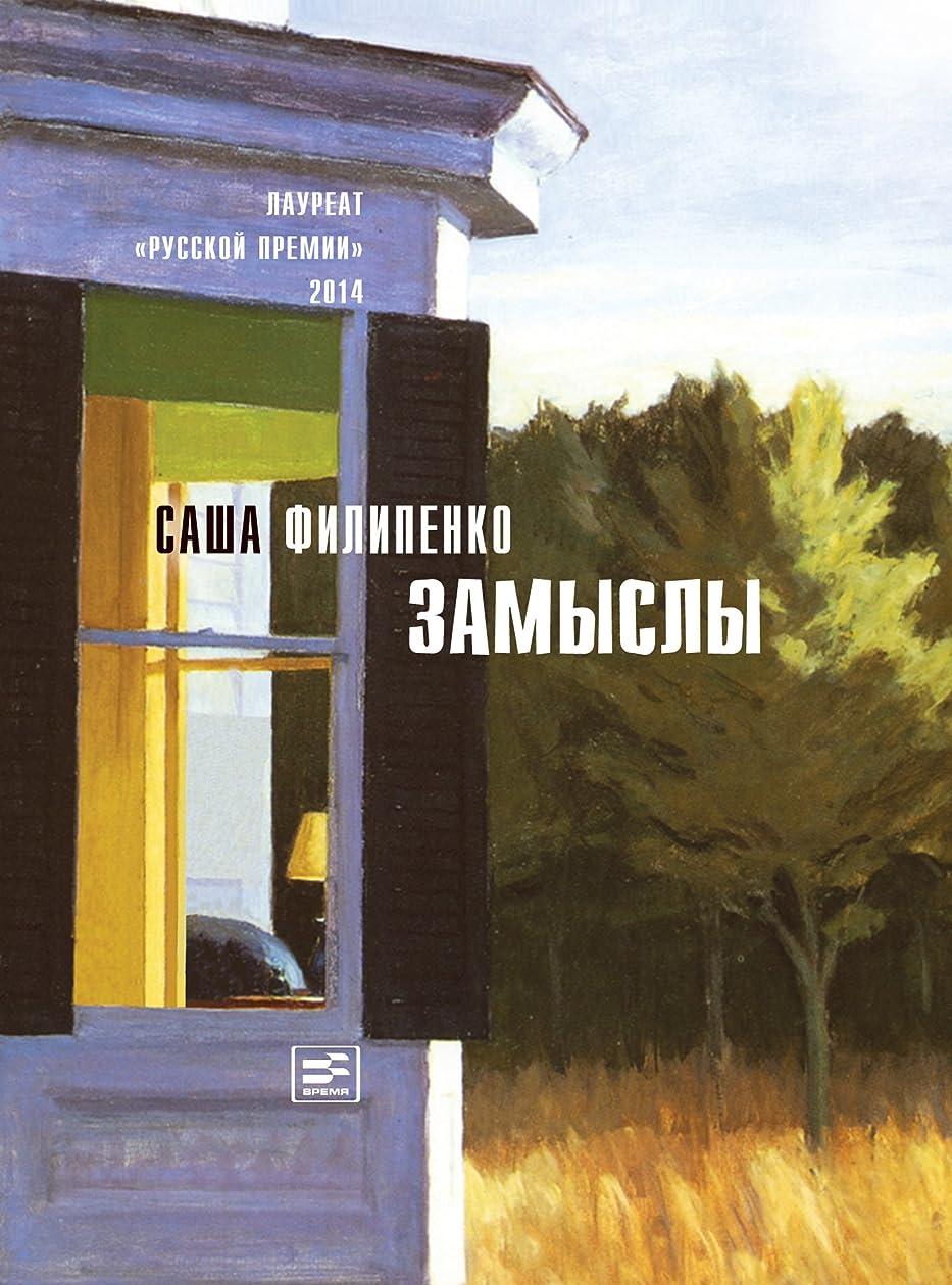 Замыслы (Самое время!) (Russian Edition)