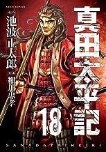 表紙: 真田太平記(18) (あさひコミックス) | 細川 忠孝