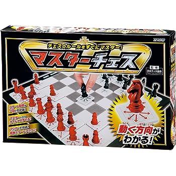 矢印付きで動かし方がわかる! マスターチェス