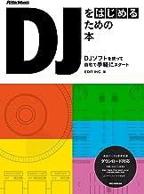 表紙: DJをはじめるための本 | EDIT INC.