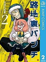 表紙: 路地裏バンチ 2 (ジャンプコミックスDIGITAL)   かばた松本