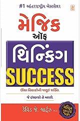 Magic of Thinking Success (Gujarati Edition) eBook Kindle