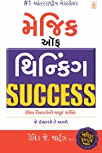 Magic of Thinking Success (Gujarati Edition)