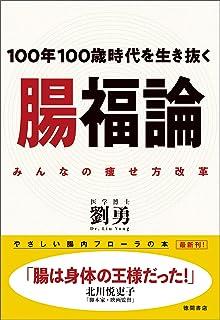 100年100歳時代を生き抜く 腸福論 みんなの痩せ方改革
