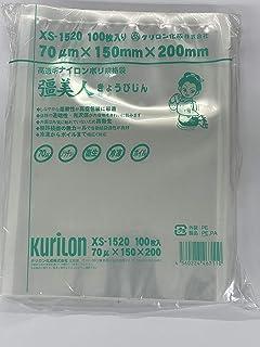 真空袋 彊美人 XS-1520 [幅150mm×長さ200mm] ナイロンポリ袋 真空対応袋 三方規格袋 [100枚入]