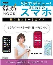 表紙: 5日でデビュー! はじめてのスマホ 購入&スタートガイド NHK趣味どきっ!MOOK | NHK出版