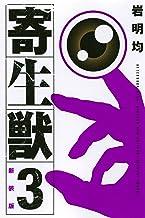 新装版 寄生獣(3) (KCデラックス)