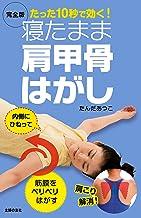 表紙: 完全版 寝たまま肩甲骨はがし | たんだあつこ