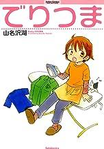 表紙: でりつま (アクションコミックス) | 山名沢湖