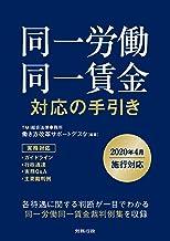 表紙: 同一労働同一賃金 対応の手引き | TMI総合法律事務所 働き方改革サポートデスク