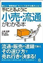 表紙: 手にとるように小売・流通がわかる本 | 上原征彦