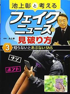池上彰と考えるフェイクニュースの見破り方3知らないとあぶないSNS (3)